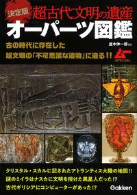 決定版 超古代文明の遺産オーパーツ図鑑