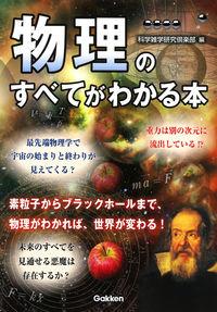 物理のすべてがわかる本