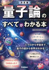 決定版 量子論のすべてがわかる本