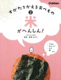 すがたをかえる食べもの 2 / ごはん せんべい もち 酢ほか