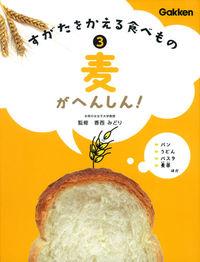 すがたをかえる食べもの 3 / パン うどん パスタ 麦茶ほか