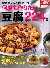 何度も作りたい!豆腐おかず224品 / 食費節約にも効果ありっ!!