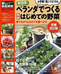 無農薬ベランダでつくる簡単はじめての野菜 増補改訂版