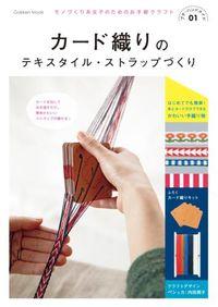カード織りのテキスタイル・ストラップづくり: プチ・ハンドメイド01 (学研ムック)
