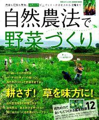 自然農法で野菜づくり / 農薬も肥料も無用。自然の力で土づくり・タネまきから収穫まで