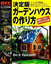 決定版ガーデンハウスの作り方 = Garden House & Shed : DIYの小屋作りセルフビルド施工マニュアル : 庭に作る趣味部屋からおしゃれなカントリー風物置まで