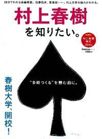 村上春樹を知りたい。 / 長編解説、200問の検定問題...。村上文学の魅力がわかる。
