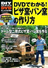 DVDでわかる!ピザ窯・パン窯の作り方
