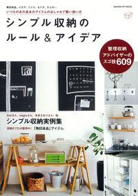 シンプル収納のルール&アイデア / いつものあの店あのアイテムのおしゃれで賢い使い方