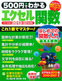 500円でわかるエクセル関数2013 / 基本&実例、これ1冊で完全マスター!