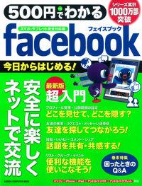 500円でわかるフェイスブック / ていねいな解説で、安心して使える!