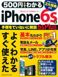 500円でわかるiPhone6s&6sPlus / 基本も新機能も、ていねいに解説! docomo/au/SoftBank全対応