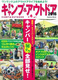 週末!キャンプ&アウトドア 2016