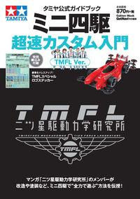 ミニ四駆超速カスタム入門TMFL Ver. / タミヤ公式ガイドブック