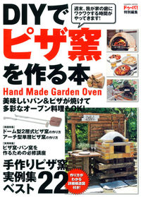 DIYでピザ窯を作る本
