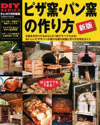 新版 ピザ窯・パン窯の作り方
