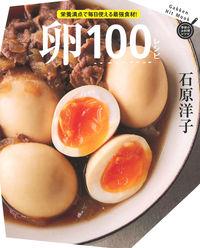 卵100レシピ