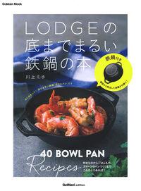 鉄鍋付きLODGE(ロッジ)の底までまるい鉄鍋の本 ボウルパンレシピ40