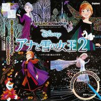 Disney アナと雪の女王2