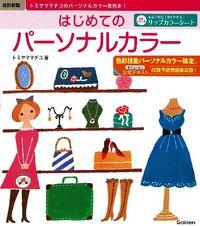 はじめてのパーソナルカラー 改訂新版 / トミヤママチコのパーソナルカラー教則本1