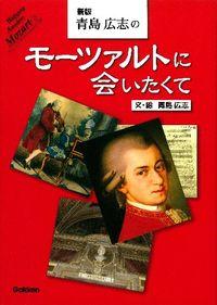 青島広志のモーツァルトに会いたくて 新版