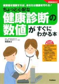 ちょっと心配な健康診断の数値がすぐにわかる本 (学研実用BEST)