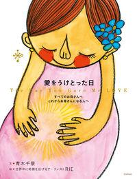 愛をうけとった日 / すべてのお母さんへこれからお母さんになる人へ