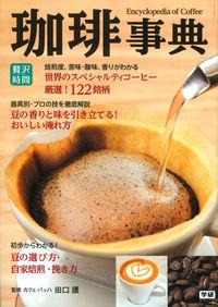 珈琲事典 / 世界のスペシャルティコーヒー122銘柄を徹底解説