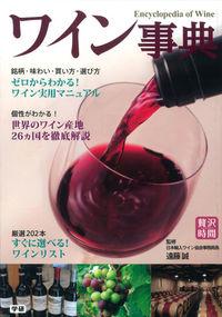 ワイン事典 / 厳選202本!買い方&選び方完璧!ワイン入門ガイド