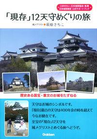 「現存」12天守めぐりの旅 / 歴史ある国宝・重文のお城をたずねる