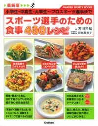 スポーツ選手のための食事400レシピ 最新版  小学生・中高生・大学生~プロスポーツ選手まで Gakken sports books