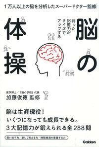 弱った記憶力がクイズでアップする脳の体操 / 1万人以上の脳を分析したスーパードクター監修