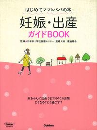 妊娠・出産ガイドBOOK / はじめてママとパパの本