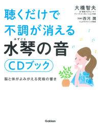 聴くだけで不調が消える水琴の音CDブック