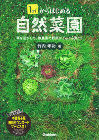 1m2からはじめる自然菜園 / 草を活かして、無農薬で野菜がぐんぐん育つ!