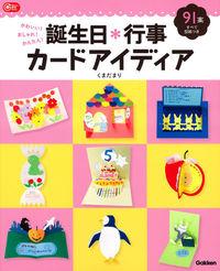 かわいい!おしゃれ!かんたん!誕生日・行事カードアイディア