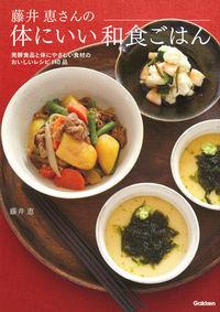 藤井恵さんの体にいい和食ごはん 発酵食品と体にやさしい食材のおいしいレシピ140品