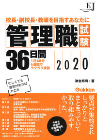管理職試験36日間2020