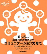 0〜5歳児発達が気になる子のコミュニケーション力育て 5つの力からアプローチ 保育力UP!