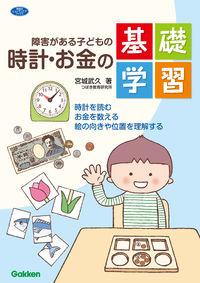 障害がある子どもの時計・お金の基礎学習