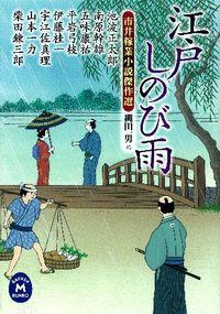 江戸しのび雨 / 市井稼業小説傑作選