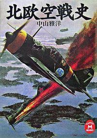 北欧空戦史