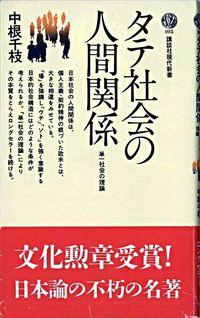タテ社会の人間関係 / 単一社会の理論
