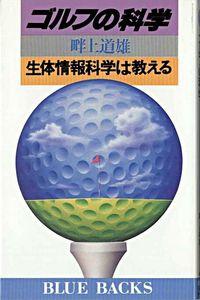 ゴルフの科学 : 生体情報科学は教える