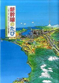 新幹線のたび / はやぶさ・のぞみ・さくらで日本縦断