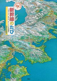 新幹線のたび DX版 / はやぶさ・のぞみ・さくらで日本縦断