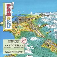 新幹線のたび おでかけ版 / with English
