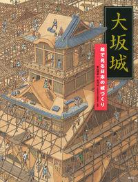 大坂城 / 絵で見る日本の城づくり