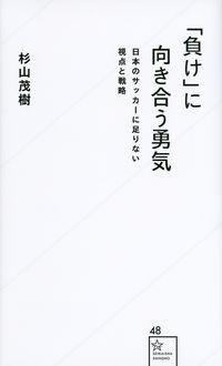 「負け」に向き合う勇気 / 日本のサッカーに足りない視点と戦略
