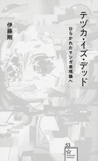 テヅカ・イズ・デッド ひらかれたマンガ表現論へ